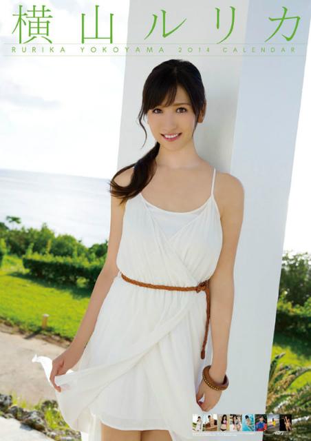 2014年横山ルリカカレンダー 表紙