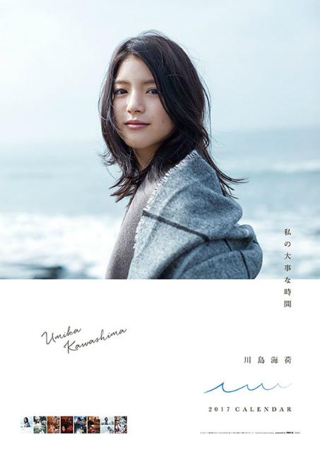 2017年川島海荷カレンダー 表紙