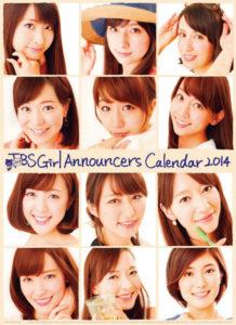 2014年TBS女子アナカレンダー