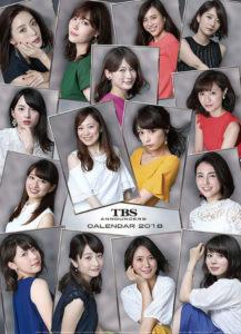 2018年TBSアナウンサーカレンダー