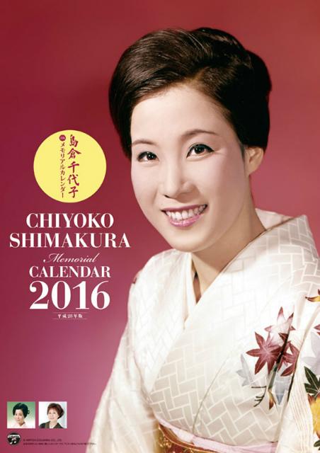 2016年島倉千代子メモリアルカレンダー 表紙