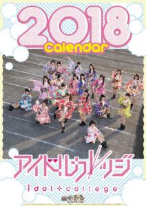 2018年アイドルカレッジカレンダー